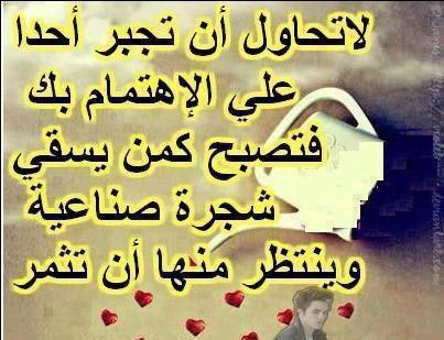 كلمات عتاب حزينة , عبارات لوم وعتاب للاحباب