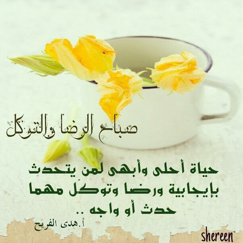 صباح الخير للاصدقاء بالصور , صور مكتوب عليها صباح الخير