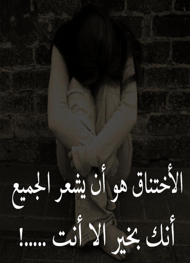 صور حكم حزينة , صور عبارات حزينة جدا