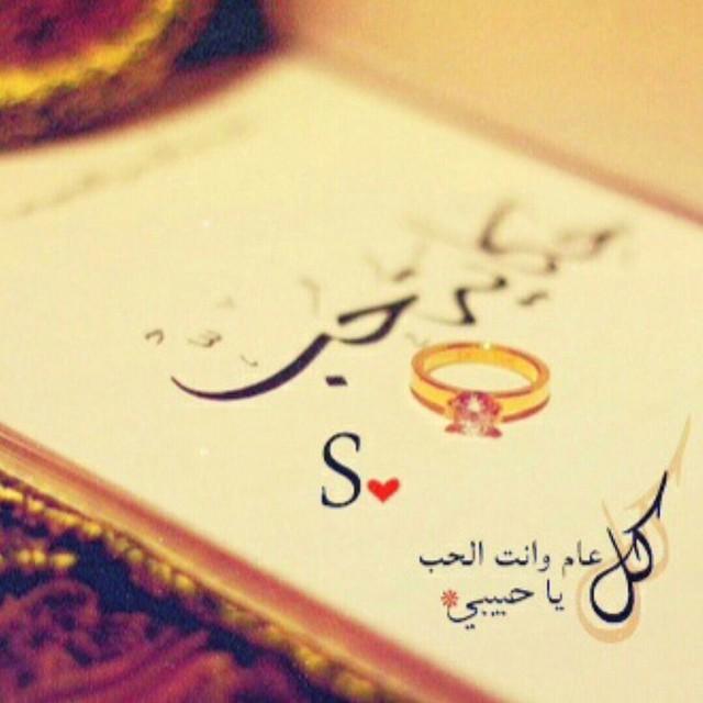 صور عيد جواز , صوره للاحتفال بعيد الزواج , اجمل الصور والعبارات لعيد الزواج