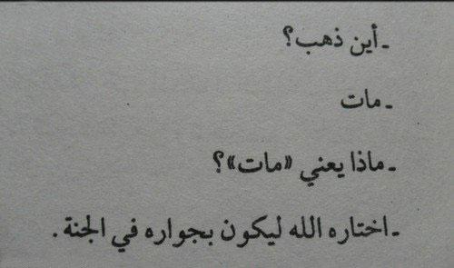 عبارات فقدان شخص , كلمات عن فقدان شخص ميت
