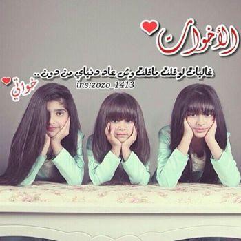 خلفيات عن الاخوات مكتوب عليها , صوره عليها كلام جميل على الاخت