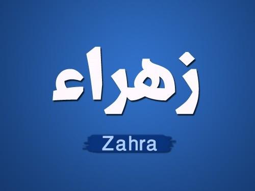 اسم رومانسية زهرة , صور مكتوب عليها اسم زهرة , اسماء زهراء وزخرفه