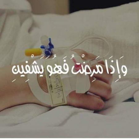 صور مكتوب عليها كلام عن المرض , صور عن المرض والشفاء كتابية hd