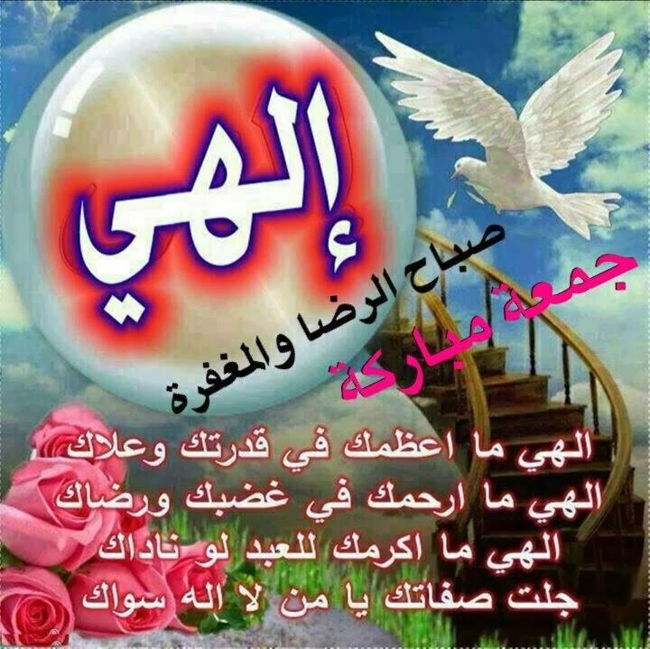 صور علي ليله الجمعة , صور عن فضل يوم الجمعة للواتس اب والفيس بوك