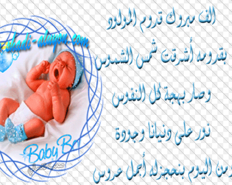 حالة واتساب لمولد جديد في الاسره , عبارات عن المولود الجديد للواتس