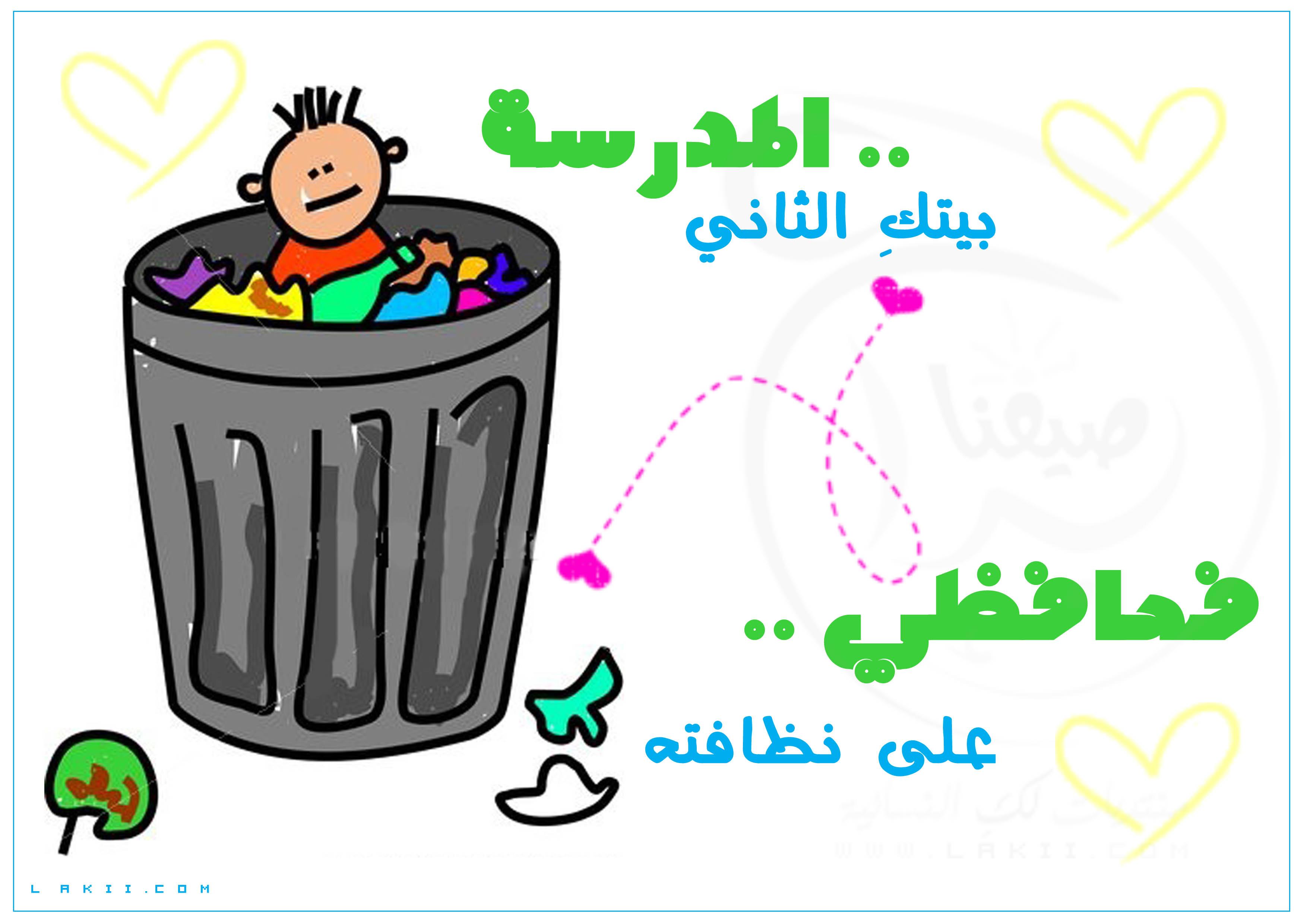 صور عن النظافة في المدرسة , موضوع عن النظافة المدرسية بالصور