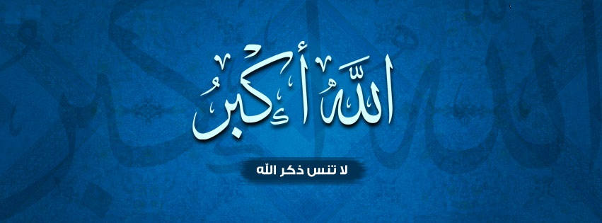 صور غلاف دينيه مكتوبة , غلاف فيس بوك ديني , اجمل الصور الاسلامية والدينية