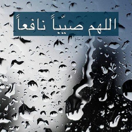 صوره دعاء مطر , صور مكتوب عليها عن سقوط المطر , صور ادعية المطر مكتوبة