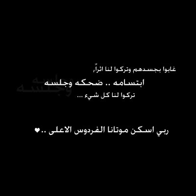 منشور علي ذكرى الميت , كلام اشتياق للميت , صور عبارات اشتياق للموتى