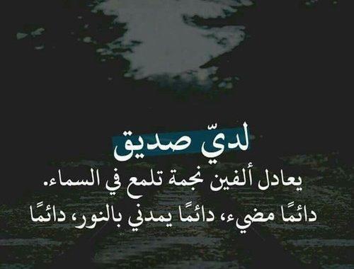 اشعار عن صديق السوء , شعر بدوي عن الصديق , كلمات رائعة عن الصداقة