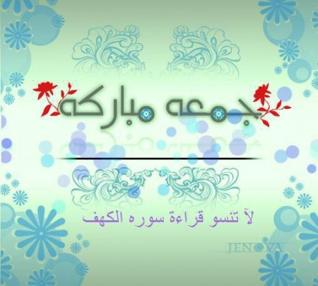 رسائل الجمعة المصورة , صور جمعة مباركة متحركة , صور اذكار يوم الجمعة المباركة