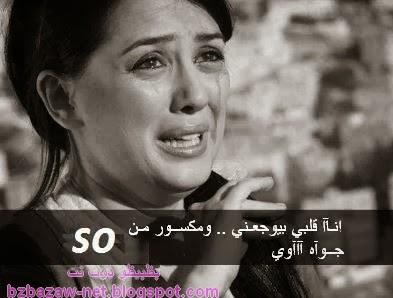 صور حزن مكتوب عليها كلام مجروح حزن وفراق ووداع وعتاب ودموع