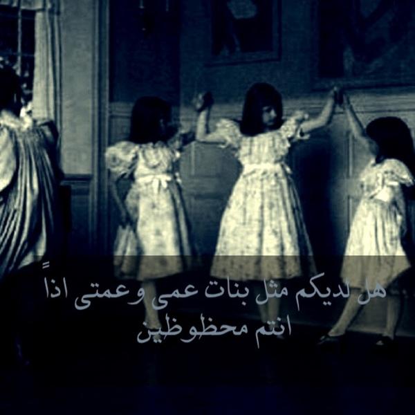 صور مكتوب عليها بنت عمي , بوستات عن بنات العم , صور عن بنات العمة مكتوبة