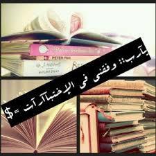 كلمات عن الدراسة والامتحانات , صور للامتحانات كتابية exam photos
