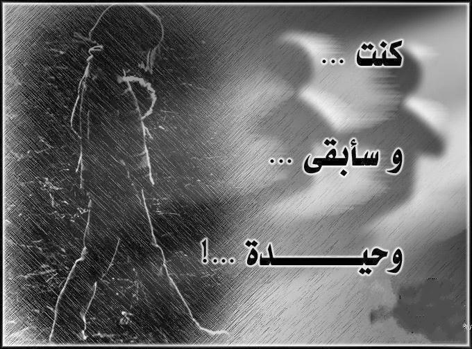 صور وجع , صورة الالم و الوجع , صور معبرة مكتوب عليها كلمات حزينة