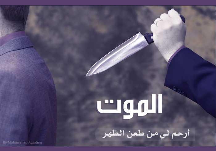 بالصور خيانه الصديق , بالصورة خيانات الاصدقاء , صور عن خيانة الصاحب