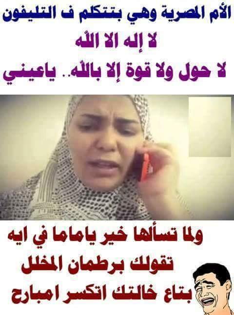 صور مضحكة مكتوب عليها 43718fadaeyat
