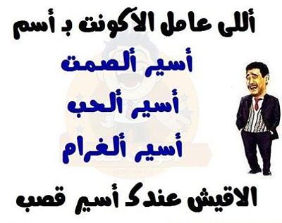 صور مضحكة مكتوب عليها 43724fadaeyat