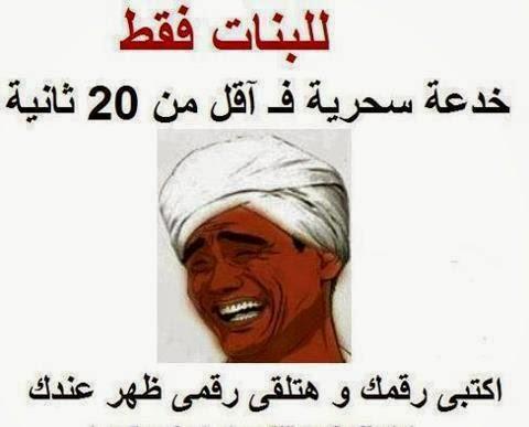 صور مضحكة مكتوب عليها 43726fadaeyat