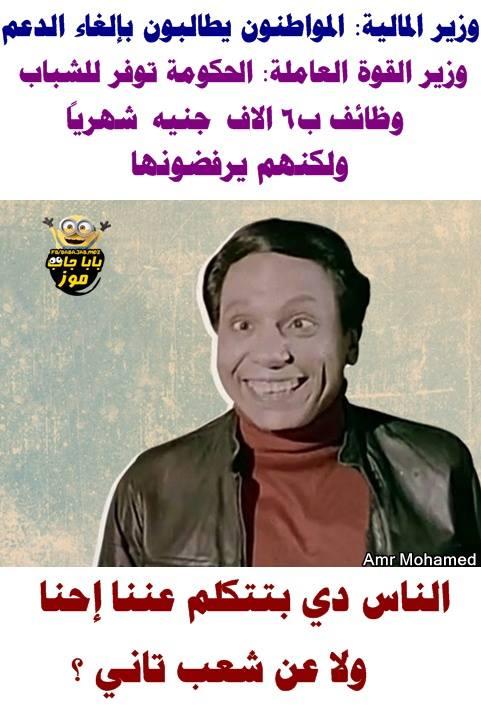 صور مضحكة مكتوب عليها 43731fadaeyat