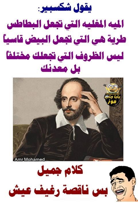 صور مضحكة مكتوب عليها 43732fadaeyat