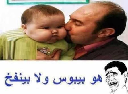 صور مضحكة مكتوب عليها 43735fadaeyat