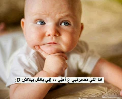 صور مضحكة مكتوب عليها 43737fadaeyat