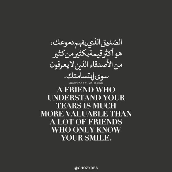 شعر عن الصاحب الوفي والخائن , شعر حزين جدا عن الصديق والصداقة