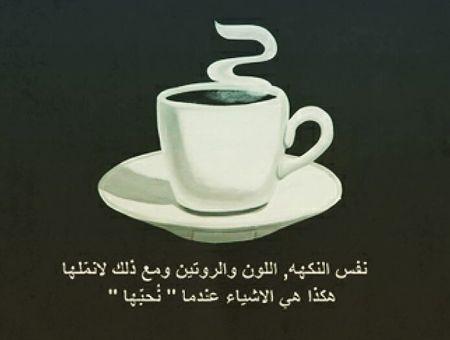 كلام عن القهوة والصباح تويتر Aiqtabas Blog