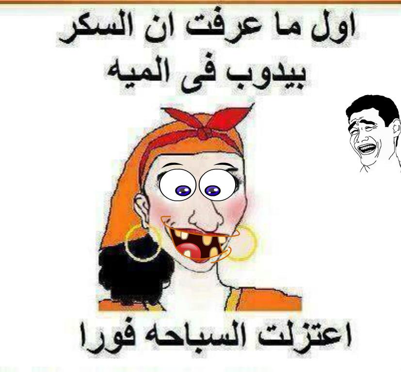 منشور مضحك بالصورة , منشورات مضحكة بالصور