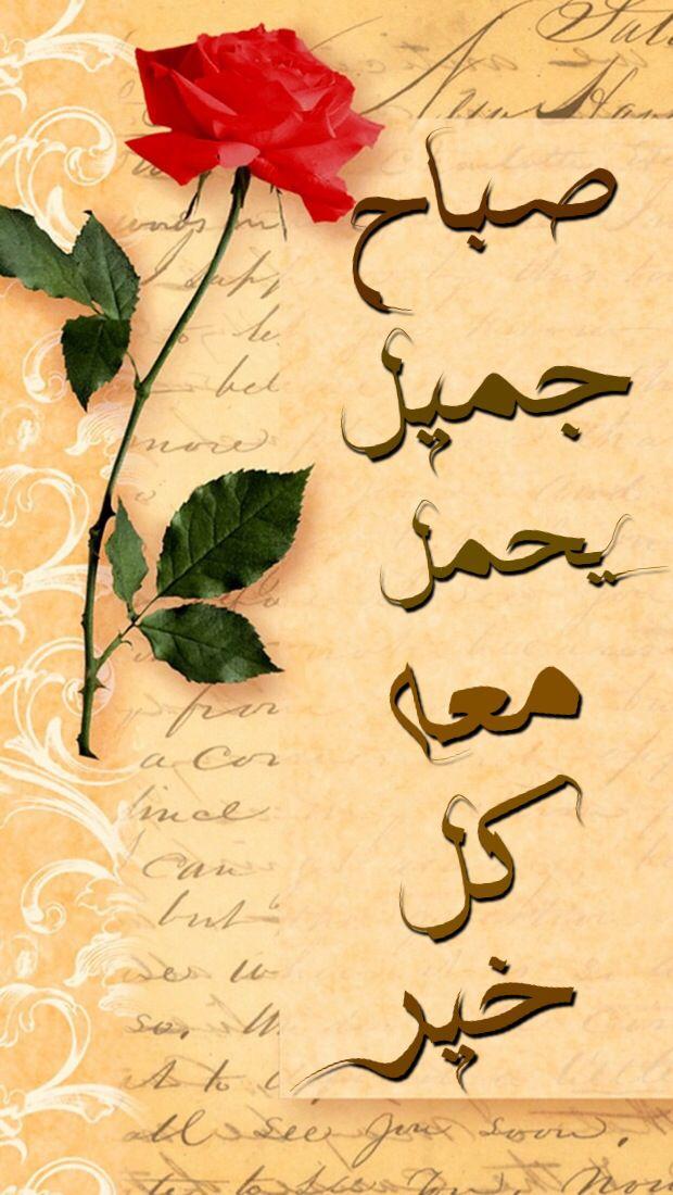 منشور صباحي رسائل صباحية جميلة لكل الغاليين على قلبك