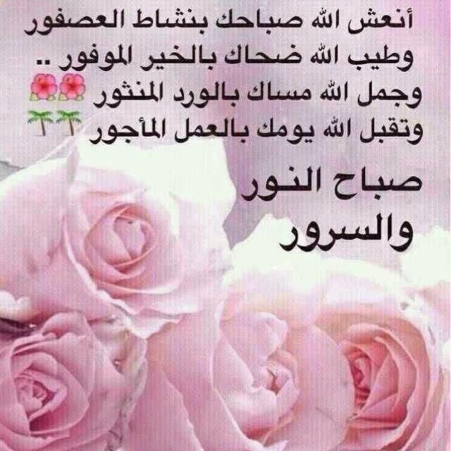 كلمة صباح الخير أرق رسائل الصباح العذبة لكل الأهل والأصحاب