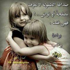 حكم عن الصداقة , حكم رائعة عن الصداقة , حكم جميلة عن الصداقة
