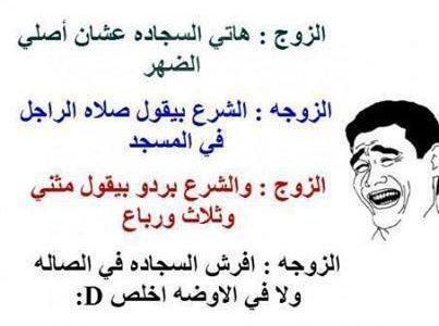 نكت ليبية , اقوي النكت الليبية شد روحك من الضحك