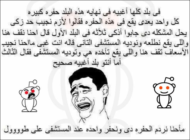 نكت ليبية شرقاوية , نكت مضحكة متداولة في ليبيا