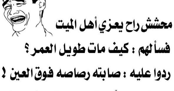 اجمل النكت الليبية 2020 نكت مضحكة قوية نازل فيها تلطيش