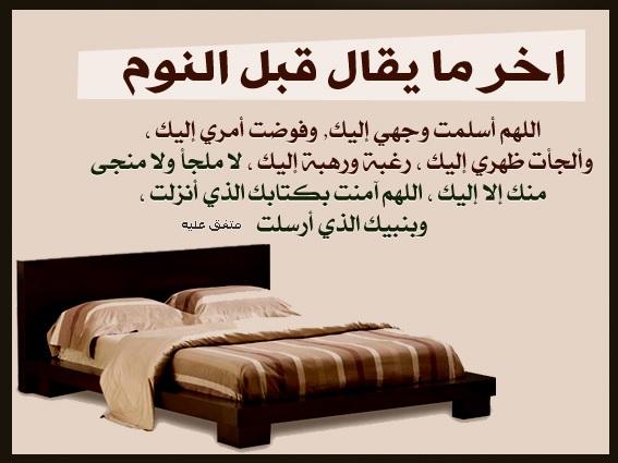 أذكار النوم الصحيحة من الكتاب والسنة أذكار تقال قبل النوم