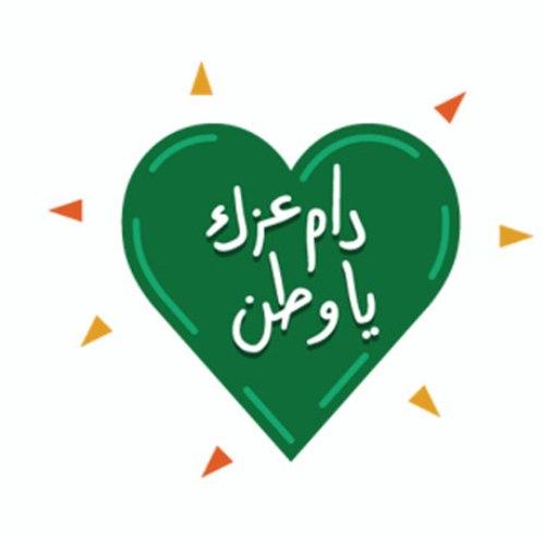 ثيمات مرسومة عن اليوم الوطني السعودي جودة hd صور للطباعة عن اليوم الوطني
