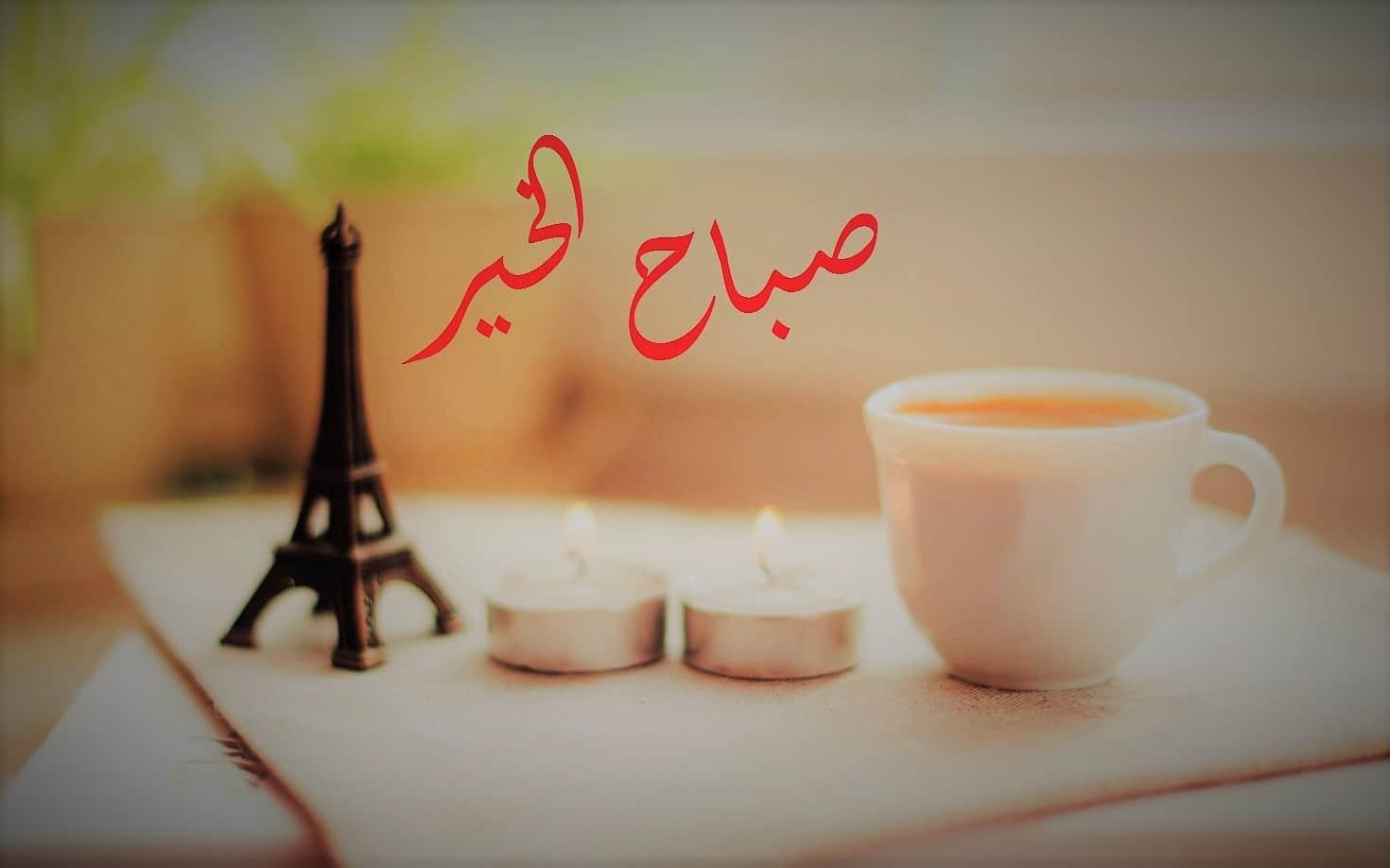 صباح الفل 50 رسالة صباحية للحبيب وللزوج راقية جداً
