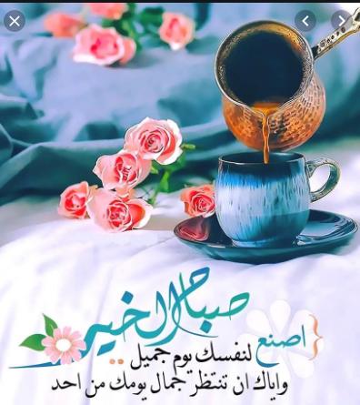 مسجات صباح الخير للأصدقاء 50 مسج من أجمل الرسائل الصباحية