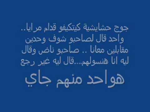 اجمل النكت المغربية المضحكة والخطيرة بلهجة المغاربة نكت مغربيه قبيحه للمزوجين Moroccan Funny