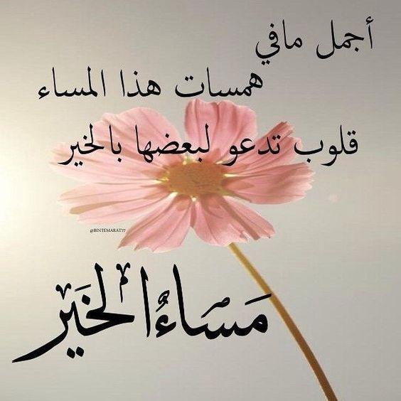 مسجات مساء الخير 100 رسالة نرسلها لاغلى الاحباب في المساء
