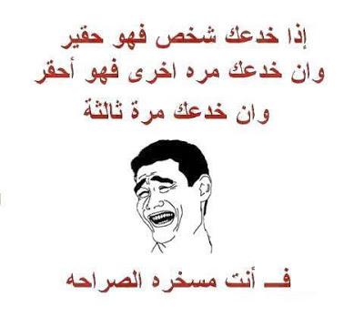 نكت سعودية مضحكة جداً لحد البكاء لا تفوتك