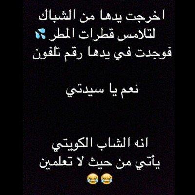 نكت كويتية جديده تضحك , نكت كويتيه مضحكة جدا من الكويت