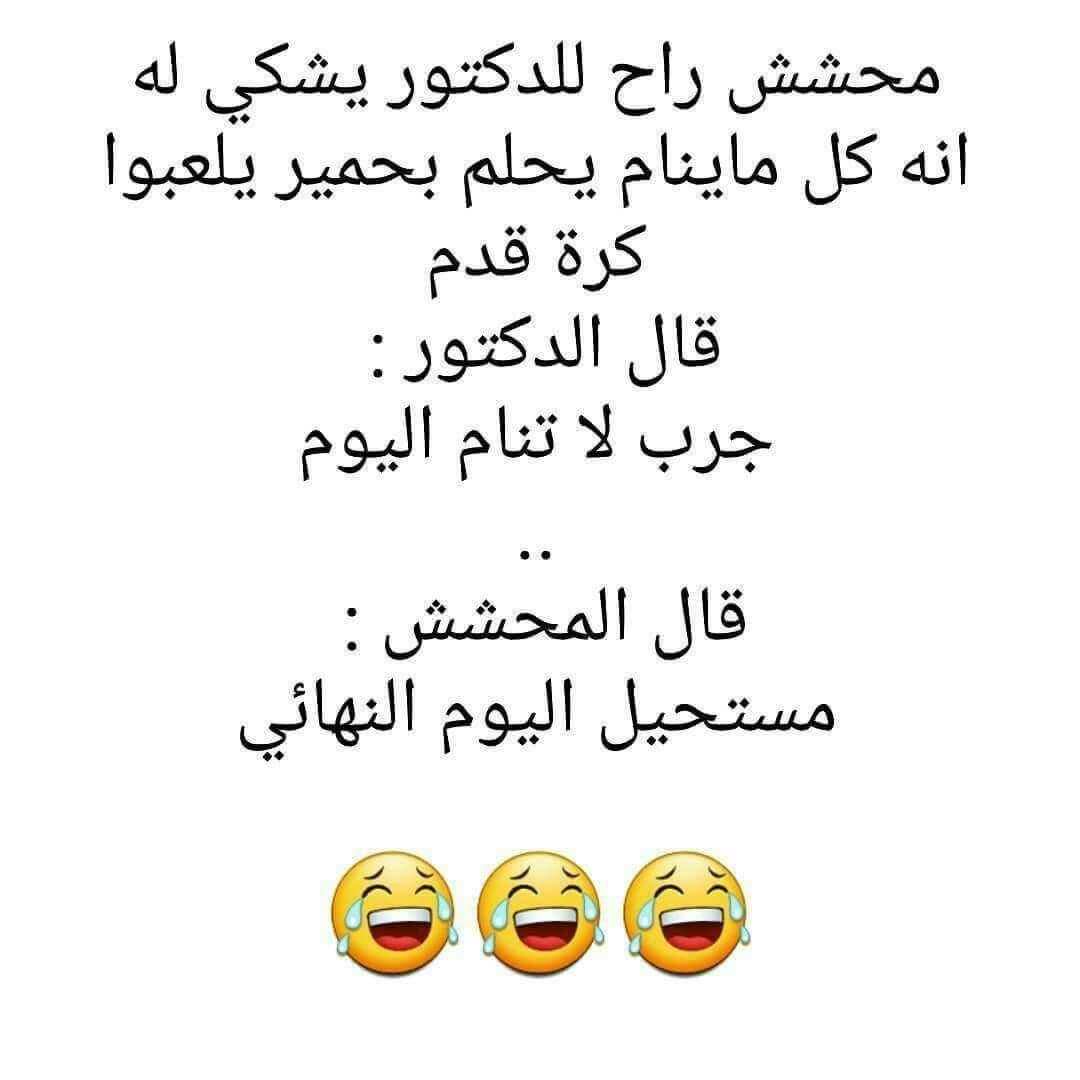 نكت كويتيه Kuwaitian Jokes 2020