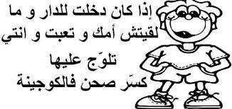 نكت تونسية , نكت تونسية جديدة , نكت تونسية تقتل بالضحك