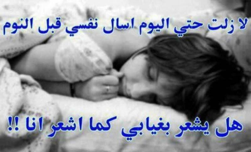 كلام رومنسي تصبح على خير , خواطر تصبح على خير , كلام رومنسي عند النوم