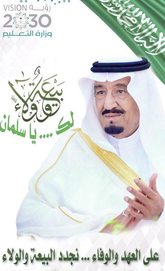 عبارات قصيره عن الملك سلمان تويتر Asyalafi Blogspot Com