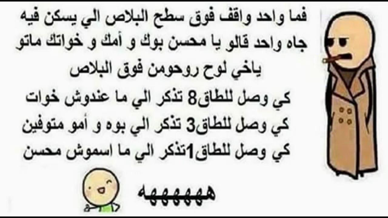 نكت مضحكة مغربية ستبكي من كثرة الضحك باللهجة المغربية